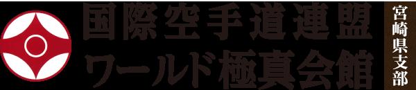 ワールド極真会館【宮崎県支部】 | 国際空手道連盟
