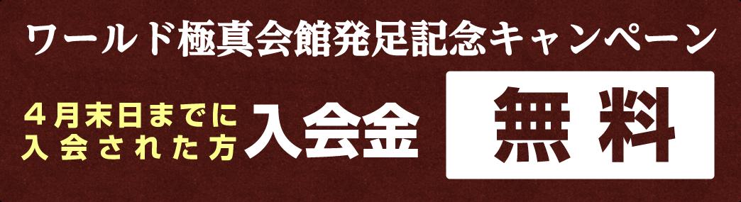 ワールド極真会館発足記念キャンペーン/11月末日までに入会された方『入会金無料』